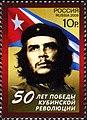 50 лет победы кубинской революции.jpg