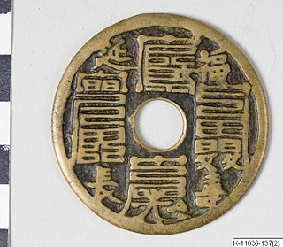 Taoist coin charm Chinese numismatic charms