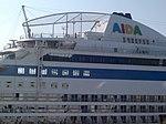 AIDAbella in Helsinki in 2013 (3).jpg