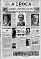 A Epoca - November 12, 1918.jpg