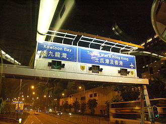"Hong Kong Strategic Route and Exit Number System - The ""Exit 2"" and ""Route 5"" signs at the entrance of Kai Tak Tunnel"