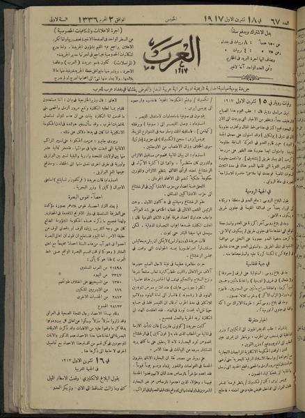 File:Al-Arab, Volume 1, Number 67, October 18, 1917 WDL12302.pdf