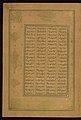 Amir Khusraw Dihlavi - Leaf from Five Poems (Quintet) - Walters W624101A - Full Page.jpg