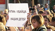 Antiwar march in Moscow 2014-09-21 1806.jpg