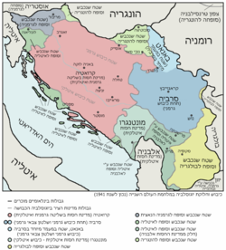 Axis occupation of Yugoslavia 1941-43 Hebrew.png