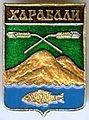 Badge Харабали.jpg