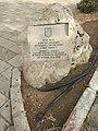 Bijlmer disaster memorial, Jerusalem.jpg