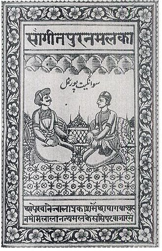 Meerut - The cover of the book Sangeet Puranmal Ka (lit. The Music of Puranmal) by Ramlal. The book was published in 1879 from the city.