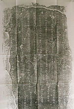 Rubbing of an inscription in Chinese characters.