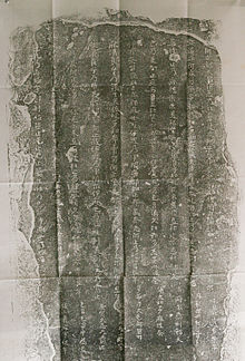 Buddha footprint Poems Stele2.JPG