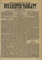 Bukarester Tagblatt 1893-03-01, nr. 046.pdf