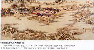 Panthay Rebellion - Battle of Chenggjiang