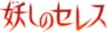 Ceres Celestial Legend logo.png