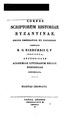 Choniata 1835.pdf