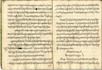 Copiale cipher - Pages 16-17