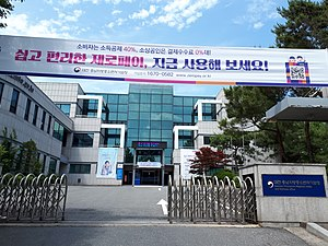 Daejeon·Chungnam Regional SMEs and Startups office.jpg