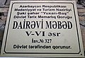 Dairəvi Məbəd, Şəki.jpg