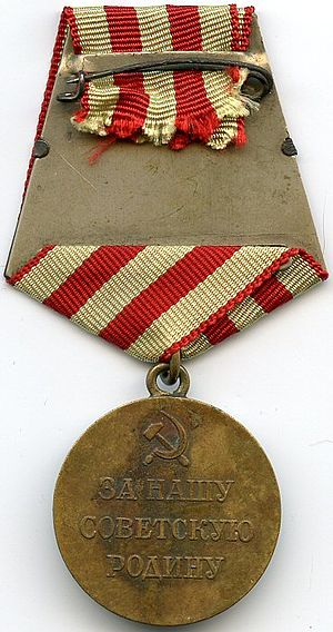 "Medal ""For the Defence of Moscow"" - Reverse of the Medal ""For the Defense of Moscow"""