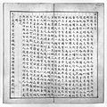 Description of the astronomical instruments, Beijing, China Wellcome L0020842.jpg