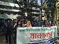 Dhaka University Students Protest.jpg