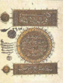 El-Evâmirü'l-Alâiyye fi'l-umûri'l-Alâiyye unvan sayfası.png