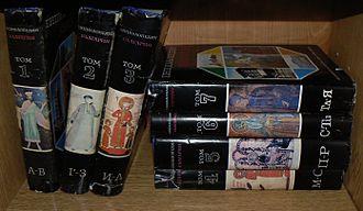 Encyclopedia Bulgaria - The seven volumes of Encyclopedia Bulgaria