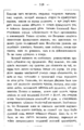 Evgeny Petrovich Karnovich - Essays and Short Stories from Old Way of Life of Poland-349.png
