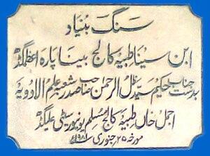 Hakim Syed Zillur Rahman - Foundation Stone, Ibn Sina Tibbiya College, Beenapara (Azamgarh)