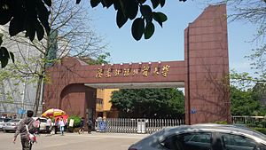 Guangdong Universtity of Foreign Studies.jpg