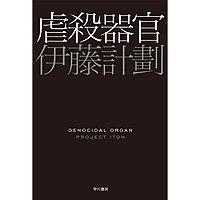 Genocidal Organ cover