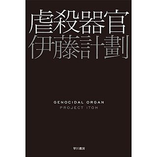 <i>Genocidal Organ</i> Book written by Project Itoh