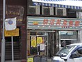 HK 上環 Sheung Wan 蘇杭街 Jervois Street 10 江寧大廈 Kong Ling Building 快活美 Finewood Fast Food Restaurant.JPG