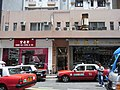 HK 上環 Sheung Wan 51-59 Bonham Strand 公啟行 Kung Kai Hong shops June-2012.JPG