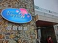HK 香港海洋公園 Ocean Park Bayview Restaurant 01 name sign Apr-2013.JPG