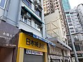 HK HV 跑馬地 Happy Valley Terminus 黃泥涌道 Wong Nai Chung Road shops JHC Japan Home Centre October 2019 SS2.jpg