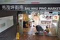 HK SMP 秀茂坪市場 Sau Mau Ping Market name sign 秀豐街 Sau Ming Street July 2018 IX2.jpg