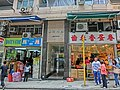 HK Sai Ying Pun 56-72 Third Street 福滿大廈 Fook Moon Building name sign n sidewalk shops April 2013.JPG
