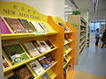 HK Tuen Mun Public Library new books.JPG