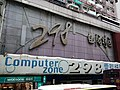 HK Wan Chai 軒尼詩道 Hennessy Road Computer Zone 298 name sign Nov 2016 Lnv2.jpg