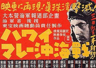 Hawai Mare oki kaisen - Japanese movie poster