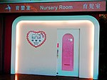 Hello Kitty Nursery Room, Taiwan Taoyuan International Airport 20111106.jpg