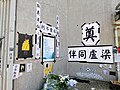 Hong Kong protests suicides mourning area.jpg
