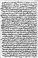 Ibn Yunus eclipses 1004 CE manuscript records Arabic.jpg