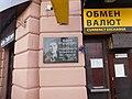 Ihor Ivanov commemorative plaque.jpg