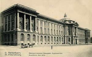 Imperial Academy of Arts 1912.jpg