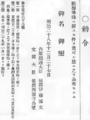 Imperial Ordinance 167 issued on December 27, Meiji 28 (1895).png