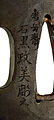 Ishiguro Masayoshi I - Tsuba with Autumn Flora - Walters 51309 - Mark A.jpg