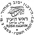 Israel Commemorative Cancel 1955 Opening of the Pipe Line.jpg