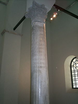 Battle of Klokotnitsa - Turnovo inscription of Tsar Ivan Asen II in the Holy 40 Martyrs Church in honour of the victory at Klokotnitsa on 9 March 1230