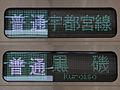 JRE seriesE233train type3000 LEDdirectioninfomationboard forkuroiso.jpg